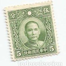 Sellos: SELLO USADO DE CHINA IMPERIAL DE 1940- DR. SUN YAT-SEN- YVERT 279II- VALOR 5 CENTIMO CHINO. Lote 245008505