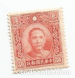 SELLO DE CHINA IMPERIAL DE 1941- DR.SUN YAT-SEN- YVERT 281- -VALOR 30 CENTIMOS CHINO (Sellos - Extranjero - Asia - China)