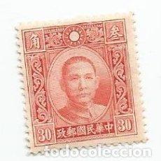Sellos: SELLO DE CHINA IMPERIAL DE 1941- DR.SUN YAT-SEN- YVERT 281- -VALOR 30 CENTIMOS CHINO. Lote 245091845