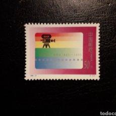 Sellos: CHINA YVERT 3328 SELLO SUELTO NUEVO *** 1995. CENTENARIO DEL CINE. PEDIDO MÍNIMO 3 €. Lote 245266195