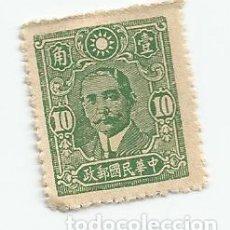 Sellos: 4 SELLOS USADOS DE CHINA IMPERIAL DE 1942-DR.SUN YAT-SEN- YVERT 366-368-370 Y 372- VARIEDAD. Lote 245267335