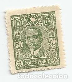 Sellos: 4 SELLOS USADOS DE CHINA IMPERIAL DE 1942-DR.SUN YAT-SEN- YVERT 366-368-370 Y 372- VARIEDAD - Foto 4 - 245267335