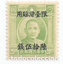 SELLO USADO DE CHINA IMPERIAL DE 1944- DR. SUN YAT-SEN-YVERT 466-SOBRECARGADO-VALOR 20 CENTIMO CHINO (Sellos - Extranjero - Asia - China)