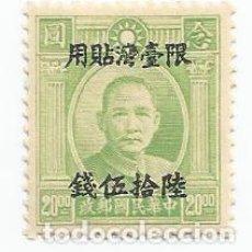 Sellos: SELLO USADO DE CHINA IMPERIAL DE 1944- DR. SUN YAT-SEN-YVERT 466-SOBRECARGADO-VALOR 20 CENTIMO CHINO. Lote 245269450