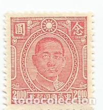 SELLO USADO DE CHINA IMPERIAL DE 1945- DR. SUN YAT-SEN-YVERT 415-SIN MARCAS-VALOR 20 CENTIMO CHINO (Sellos - Extranjero - Asia - China)