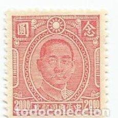Sellos: SELLO USADO DE CHINA IMPERIAL DE 1945- DR. SUN YAT-SEN-YVERT 415-SIN MARCAS-VALOR 20 CENTIMO CHINO. Lote 245270490