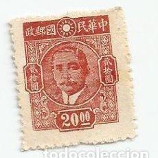 Sellos: 2 SELLOS USADOS DE CHINA IMPERIAL DE 1945- DR. SUN YAT-SEN-YVERT 529--VALOR 20 CENTIMO CHINO. Lote 245271295