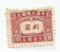 SELLO USADO DE CHINA IMPERIAL DE 1945- FRANQUEO DEBIDO-YVERT T71-SIN MARCAS-VALOR 8 DOLARES CHINO (Sellos - Extranjero - Asia - China)