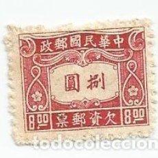 Sellos: SELLO USADO DE CHINA IMPERIAL DE 1945- FRANQUEO DEBIDO-YVERT T71-SIN MARCAS-VALOR 8 DOLARES CHINO. Lote 245448910