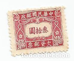 SELLO USADO DE CHINA IMPERIAL DE 1945- FRANQUEO DEBIDO-YVERT T74-SIN MARCAS-VALOR 30 DOLARES CHINO (Sellos - Extranjero - Asia - China)