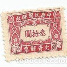 Sellos: SELLO USADO DE CHINA IMPERIAL DE 1945- FRANQUEO DEBIDO-YVERT T74-SIN MARCAS-VALOR 30 DOLARES CHINO. Lote 245449720