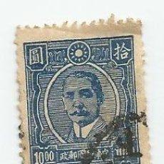 Sellos: SELLO USADO DE CHINA IMPERIAL DE 1946- DR. SUN YAT-SEN- YVERT 407- VALOR 10 DOLAR CHINO. Lote 245454595
