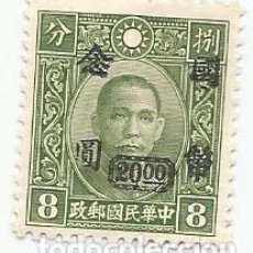 Sellos: SELLO USADO DE CHINA IMPERIAL DE 1946- DR. SUN YAT-SEN- YVERT 453- SOBRECARGADO-VALOR 20 DOLAR CHINO. Lote 245455955