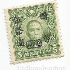 Sellos: SELLO USADO DE CHINA IMPERIAL DE 1946- DR. SUN YAT-SEN- YVERT 490- SOBRECARGADO-VALOR 50 DOLAR CHINO. Lote 245457130