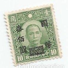 Sellos: SELLO USADO DE CHINA IMPERIAL DE 1946- DR. SUN YAT-SEN-YVERT 506- SOBRECARGADO-VALOR 300 DOLAR CHINO. Lote 245458070