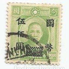 Sellos: SELLO USADO DE CHINA IMPERIAL DE 1946- DR. SUN YAT-SEN-YVERT 509- SOBRECARGADO-VALOR 500 DOLAR CHINO. Lote 245458620