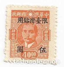 SELLO USADO DE CHINA IMPERIAL DE 1946- DR. SUN YAT-SEN- YVERT 532- VALOR 40 DOLAR CHINO (Sellos - Extranjero - Asia - China)