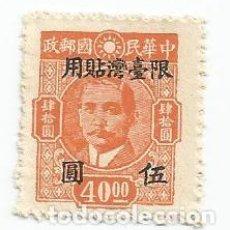 Sellos: SELLO USADO DE CHINA IMPERIAL DE 1946- DR. SUN YAT-SEN- YVERT 532- VALOR 40 DOLAR CHINO. Lote 245459220