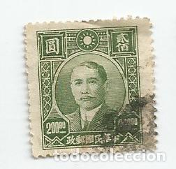 SELLO USADO DE CHINA IMPERIAL DE 1946- DR. SUN YAT-SEN- YVERT 545- VALOR 200 DOLAR CHINO (Sellos - Extranjero - Asia - China)