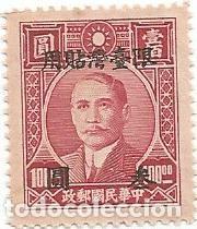 SELLO USADO DE CHINA IMPERIAL DE 1946- DR. SUN YAT-SEN- YVERT 544- VALOR 100 DOLAR CHINO (Sellos - Extranjero - Asia - China)