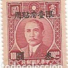 Sellos: SELLO USADO DE CHINA IMPERIAL DE 1946- DR. SUN YAT-SEN- YVERT 544- VALOR 100 DOLAR CHINO. Lote 245461100