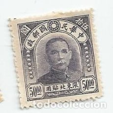 Sellos: SELLO USADO DE CHINA DE 1947- PROVINCIAS NORESTE- DR.SUN YAT-SEN- YVERT 40- VALOR 50 DOLAR CHINO. Lote 245463755