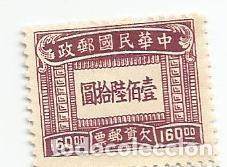 SELLO USADO DE CHINA IMPERIAL DE 1947- FRANQUEO DEBIDO- YVERT 78- VALOR 160 DOLAR CHINO (Sellos - Extranjero - Asia - China)