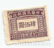 SELLO USADO DE CHINA IMPERIAL DE 1947- FRANQUEO DEBIDO- YVERT 80- VALOR 400 DOLAR CHINO (Sellos - Extranjero - Asia - China)