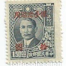 Sellos: SELLO USADO DE CHINA IMPERIAL DE 1947- DR. SUN YAT-SEN-YVERT 567- SOBRECARGADO-VALOR 150 DOLAR CHINO. Lote 245466705