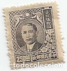SELLO USADO DE CHINA IMPERIAL DE 1947- DR. SUN YAT-SEN-YVERT 568- VALOR 250 DOLAR CHINO (Sellos - Extranjero - Asia - China)