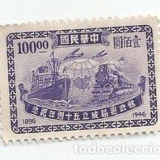 Sellos: 2 SELLOS USADOS DE CHINA IMPERIAL DE 1947-CINCUENTENARIO DE CORREOS -YVERT 596-VALOR 100 DOLAR CHINO. Lote 245469835