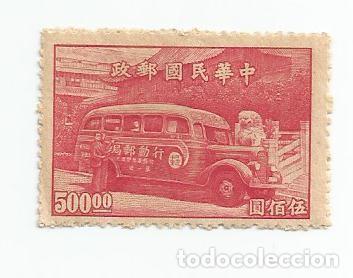 SELLO DE CHINA IMPERIAL DE 1947-VEHICULO OFICINA DE CORREOS -YVERT 601-VALOR 500 DOLAR CHINO (Sellos - Extranjero - Asia - China)