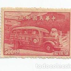 Sellos: SELLO DE CHINA IMPERIAL DE 1947-VEHICULO OFICINA DE CORREOS -YVERT 601-VALOR 500 DOLAR CHINO. Lote 245471105