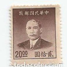 Sellos: SELLO DE CHINA IMPERIAL DE 1949- DR. SUN YAT-SEN- SIN USO- YVERT 717- VALOR 20 DOLAR CHINO. Lote 245648455