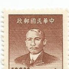 Sellos: SELLO DE CHINA IMPERIAL DE 1949- DR. SUN YAT-SEN- SIN USO- YVERT 719- VALOR 100 DOLAR CHINO. Lote 245649230