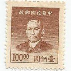 Sellos: SELLO DE CHINA IMPERIAL DE 1949- DR. SUN YAT-SEN- SIN USO- YVERT 725- VALOR 100 DOLAR CHINO. Lote 245649990