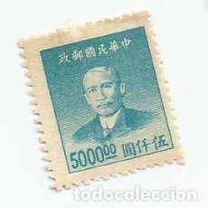 Sellos: SELLO DE CHINA IMPERIAL DE 1949- DR. SUN YAT-SEN- SIN USO- YVERT 730- VALOR 5000 DOLAR CHINO. Lote 245651545