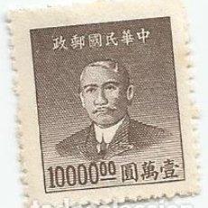 Sellos: SELLO DE CHINA IMPERIAL DE 1949- DR. SUN YAT-SEN- SIN USO- YVERT 731- VALOR 10000 DOLAR CHINO. Lote 245651980