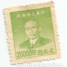 Sellos: SELLO DE CHINA IMPERIAL DE 1949- DR. SUN YAT-SEN- SIN USO- YVERT 732- VALOR 20000 DOLAR CHINO. Lote 245652320