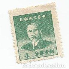Sellos: SELLO DE CHINA IMPERIAL DE 1949- DR. SUN YAT-SEN- SIN USO- YVERT 804- VALOR 4 CENTIMO CHINO. Lote 245653965