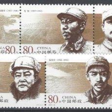 Sellos: REP. POP. CHINA 2005 - GENERALES DEL EJÉRCITO CHINO, S.COMPLETA - 2 TIRAS 3+2 - MNH**. Lote 262378100
