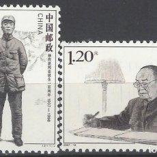 Sellos: REP. POP. CHINA 2007 - CENTENARIO DEL NACIMIENTO DE YANG SHANGKUN, S.COMPLETA - MNH**. Lote 245981485