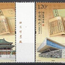 Sellos: REP. POP. CHINA 2009 - LIBRERÍA NACIONAL, S.COMPLETA - MNH**. Lote 245983955