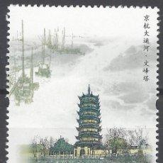 Sellos: REP. POP. CHINA 2009 - GRAN CANAL ENTRE PEKÍN Y HANGZHOU, PAGODA DE LA LINTERNA LUMINOSA - MNH**. Lote 245984640