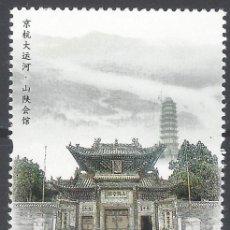 Sellos: REP. POP. CHINA 2009 - GRAN CANAL ENTRE PEKÍN Y HANGZHOU, PORTALÓN SHANSHAN - MNH**. Lote 245985235