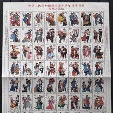 Sellos: CHINA 1999 - HOJA 50º ANIVERSARIO DE LA REPÚBLICA POPULAR, ETNIAS - MNH**. Lote 262378645
