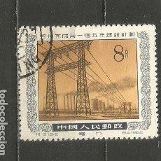 Sellos: CHINA YVERT NUM. 1037 USADO. Lote 254335750