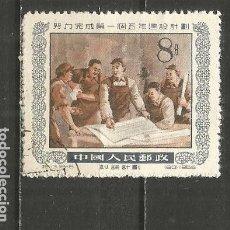 Sellos: CHINA YVERT NUM. 1043 USADO. Lote 254336645