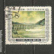 Sellos: CHINA YVERT NUM. 1046 USADO. Lote 254337470