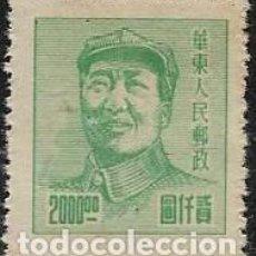 Francobolli: CHINA ORIENTAL YVERT 58. Lote 261245710